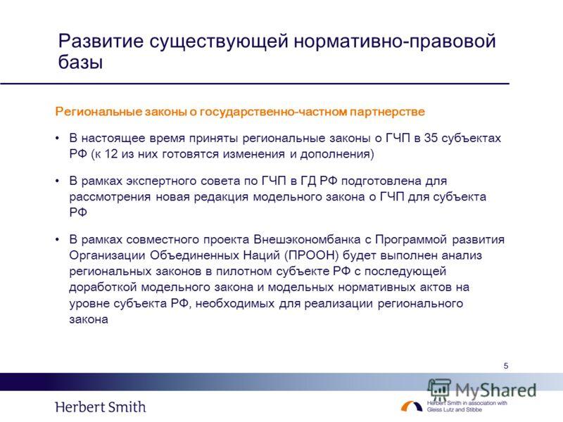 55 Развитие существующей нормативно-правовой базы Региональные законы о государственно-частном партнерстве В настоящее время приняты региональные законы о ГЧП в 35 субъектах РФ (к 12 из них готовятся изменения и дополнения) В рамках экспертного совет