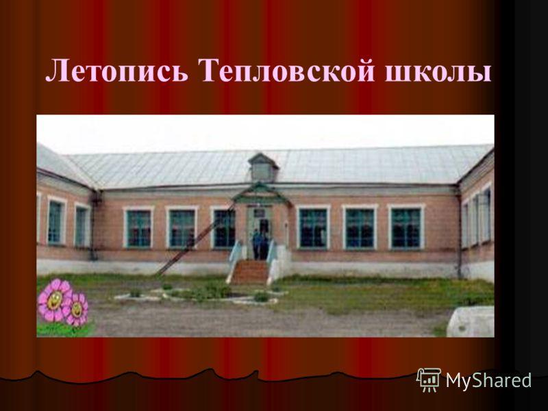 Летопись Тепловской школы
