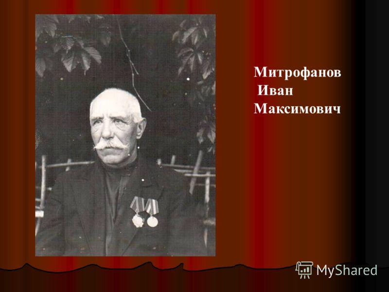Митрофанов Иван Максимович