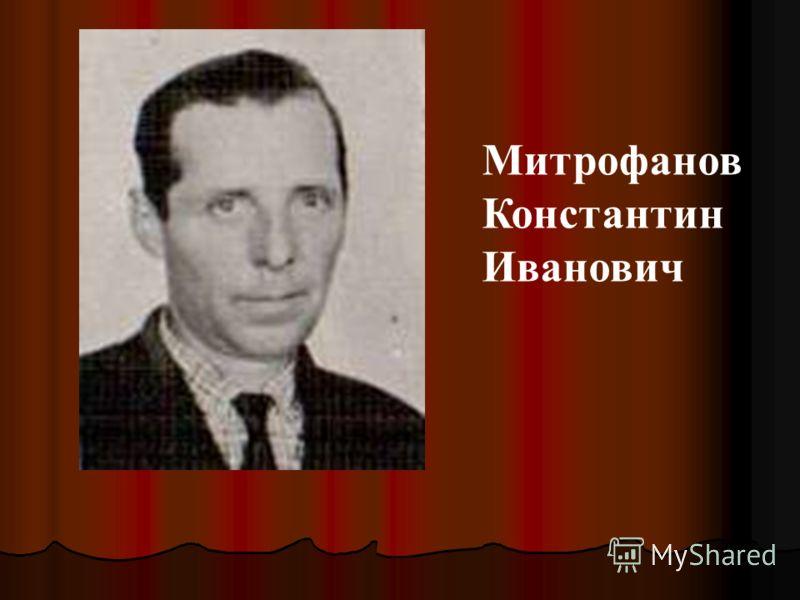 Митрофанов Константин Иванович