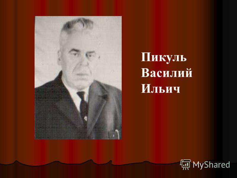 Пикуль Василий Ильич