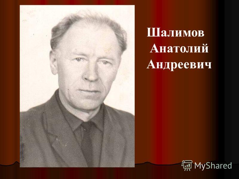 Шалимов Анатолий Андреевич