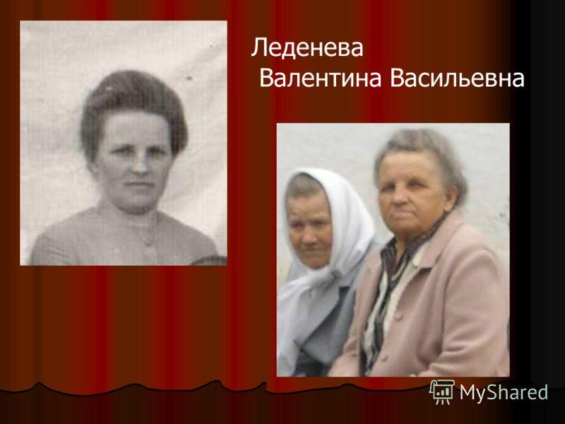 Леденева Валентина Васильевна