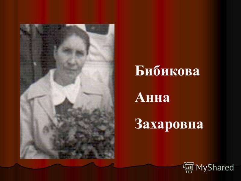 Бибикова Анна Захаровна