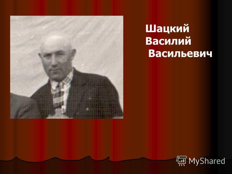 Шацкий Василий Васильевич