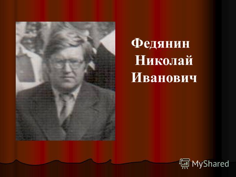 Федянин Николай Иванович
