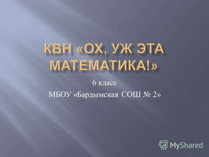 6 класс МБОУ « Бардымская СОШ 2»