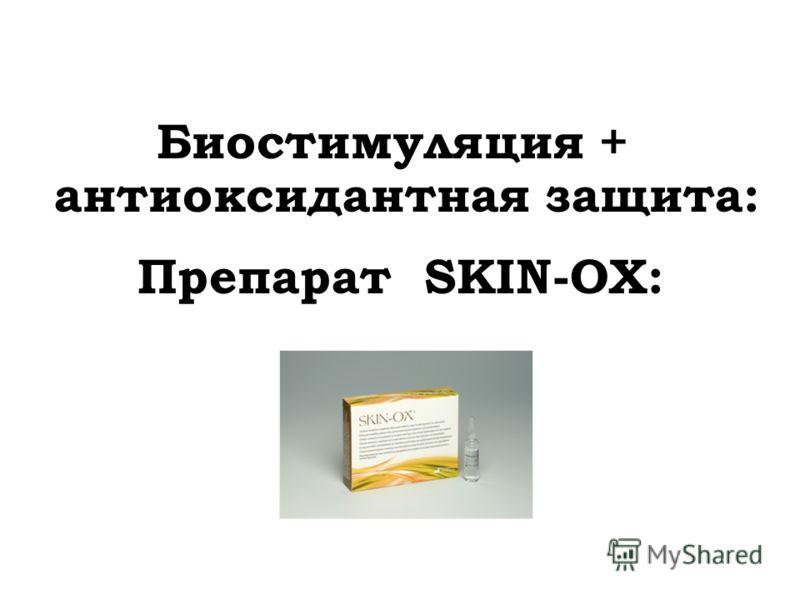Биостимуляция + антиоксидантная защита: Препарат SKIN-ОХ: