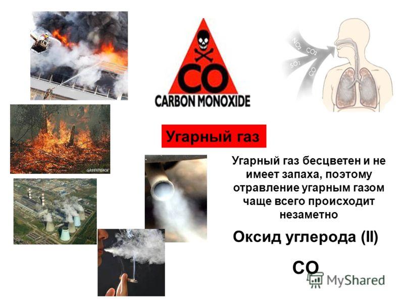 Угарный газ Угарный газ бесцветен и не имеет запаха, поэтому отравление угарным газом чаще всего происходит незаметно Оксид углерода (II) CO