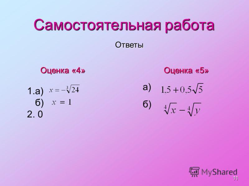 Самостоятельная работа Ответы Оценка «4» 1.а) б) 2. 0 Оценка «5» а) б) 11