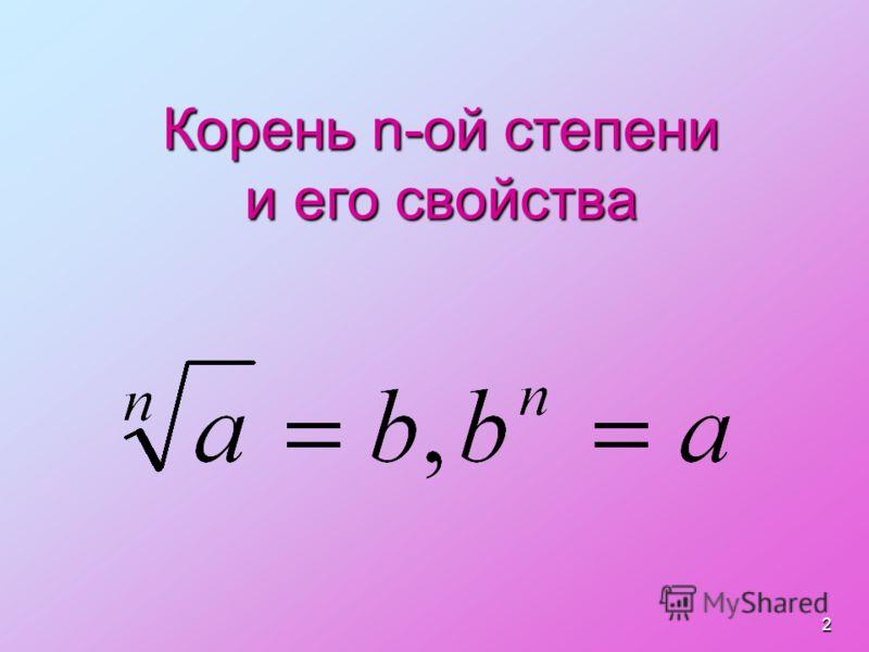 Корень n-ой степени и его свойства 2