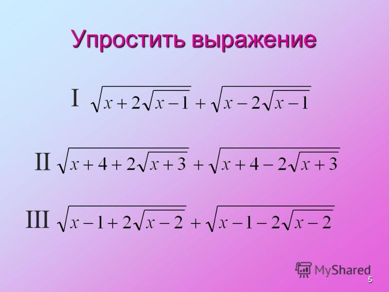 Упростить выражение 5 I II III