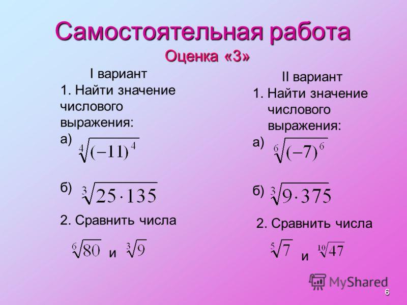 Самостоятельная работа Оценка «3» I вариант 1. Найти значение числового выражения: а) б) 2. Сравнить числа и II вариант 1. Найти значение числового выражения: а) б) 2. Сравнить числа и 6