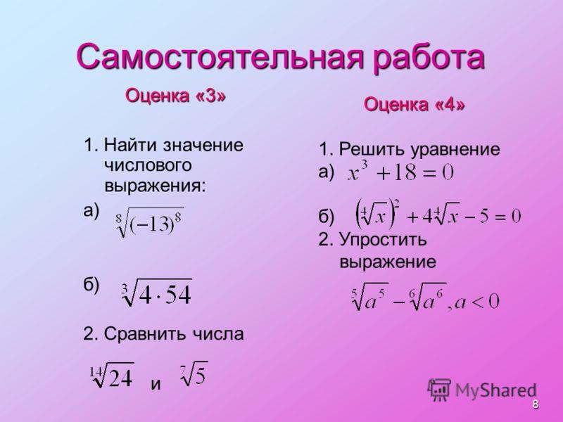 Самостоятельная работа Оценка «3» 1. Найти значение числового выражения: а) б) 2. Сравнить числа и Оценка «4» 1. Решить уравнение а) б) 2. Упростить выражение 8