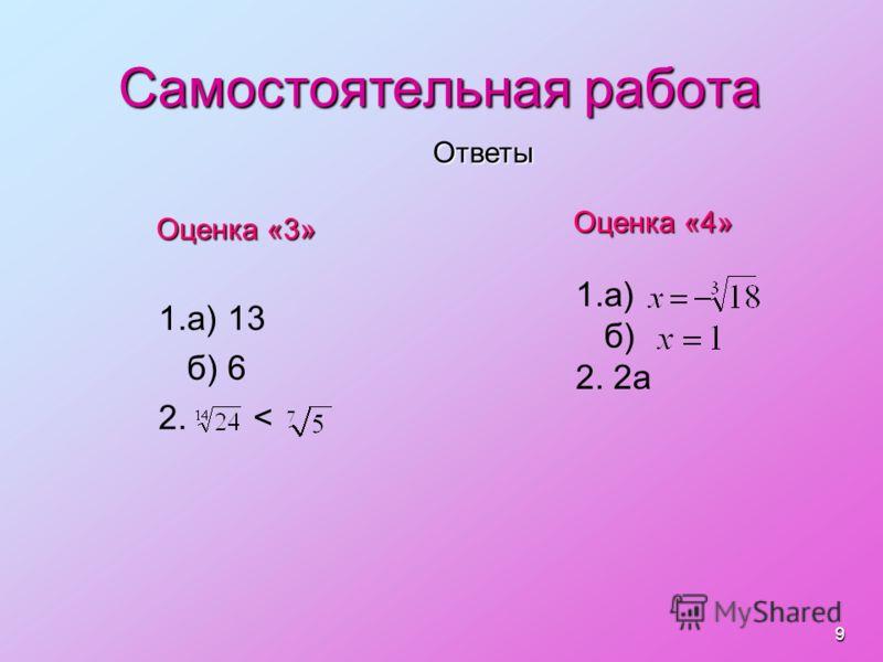Самостоятельная работа 1.а) 13 б) 6 2. < Ответы Оценка «3» Оценка «4» 1.а) б) 2. 2а 9