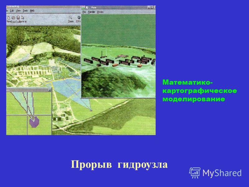 Прорыв гидроузла Математико- картографическое моделирование