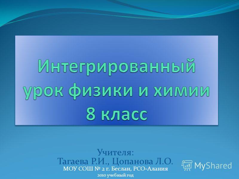 Учителя: Тагаева Р.И., Цопанова Л.О. МОУ СОШ 2 г. Беслан, РСО-Алания 2010 учебный год