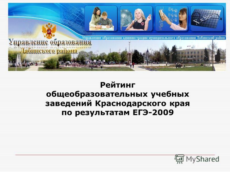 Рейтинг общеобразовательных учебных заведений Краснодарского края по результатам ЕГЭ-2009