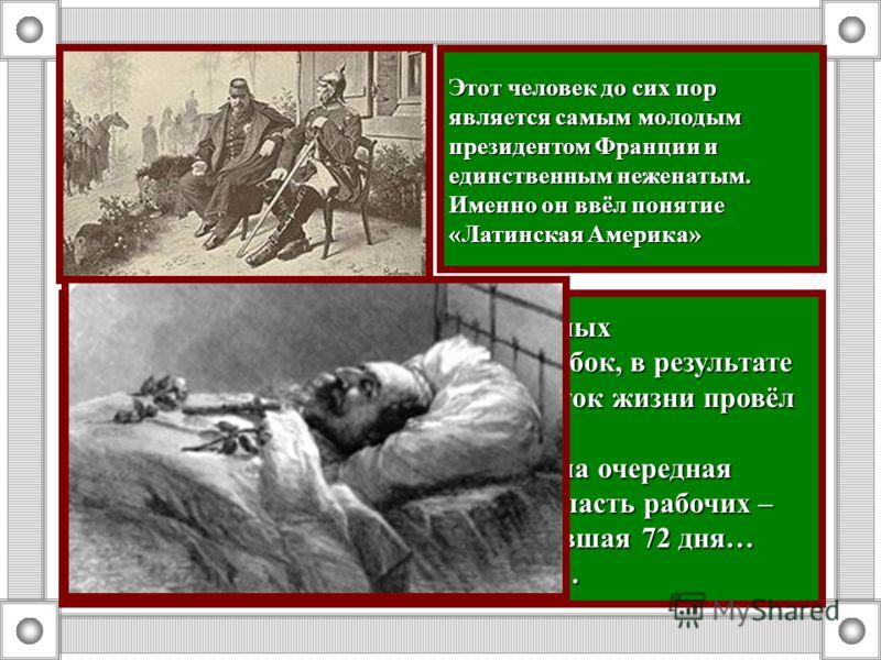 Наполеон III совершил серию крупных внешнеполитических и военных ошибок, в результате чего попал в плен к пруссакам. Остаток жизни провёл в Англии. Наполеон III совершил серию крупных внешнеполитических и военных ошибок, в результате чего попал в пле