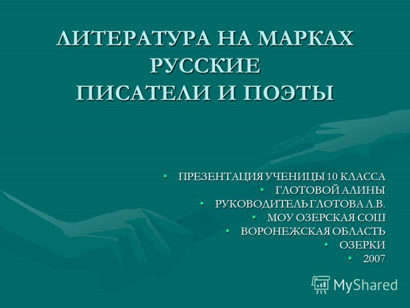 Литература на марках русские писатели
