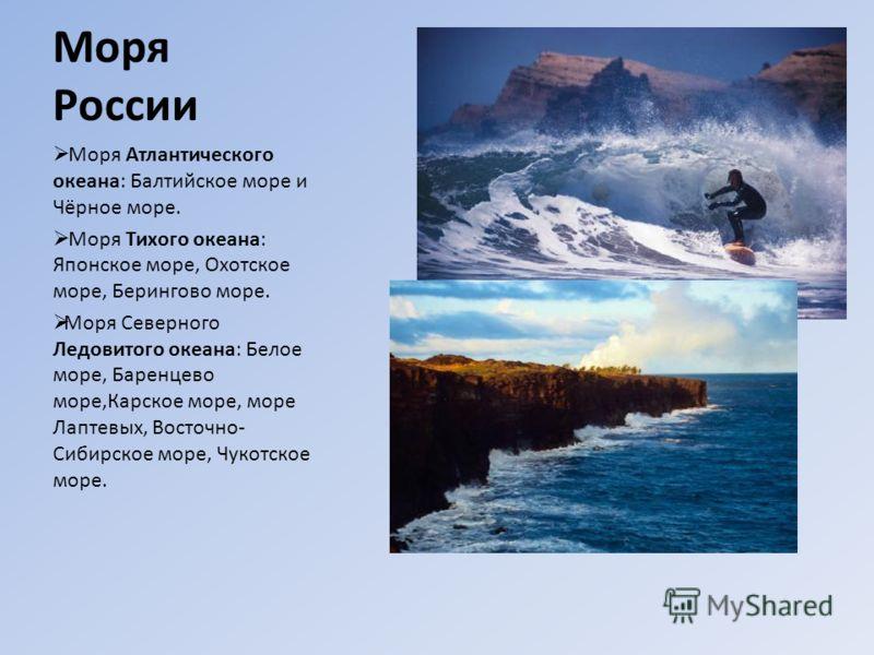 Моря, озёра и реки России Знакомимся с местонахождением морей, рек, озёр России, учимся работать по карте, учимся рассуждать, делать выводы, развиваем творческую активность.