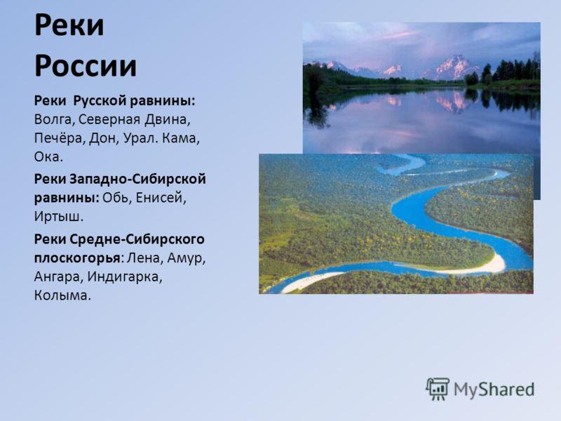 Презентация на тему Моря озёра и реки России Знакомимся с  4 Озёра