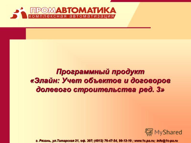 Программный продукт «Элайн: Учет объектов и договоров долевого строительства ред. 3»