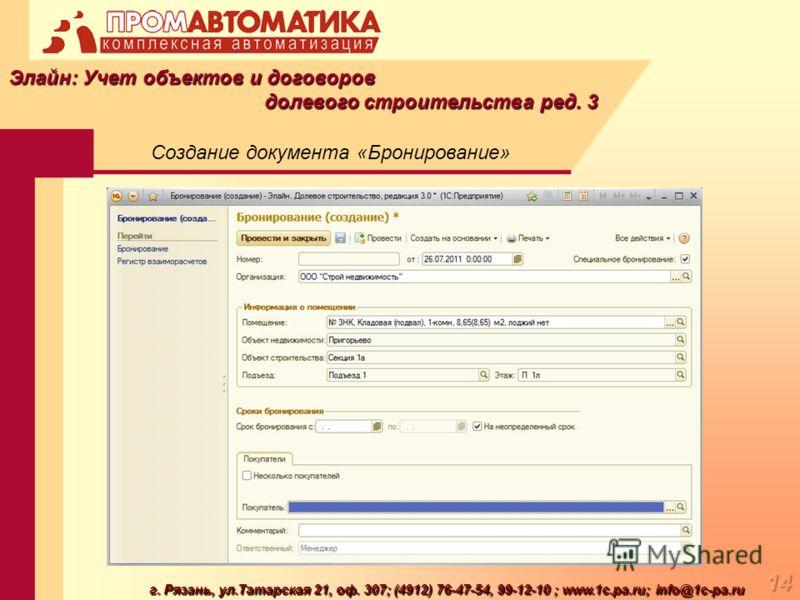 Создание документа «Бронирование» Элайн: Учет объектов и договоров долевого строительства ред. 3