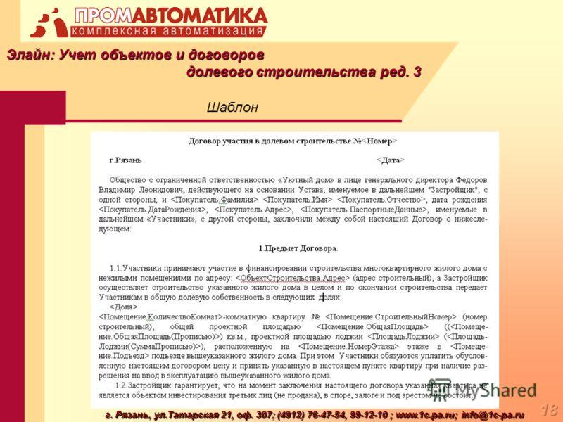Шаблон Элайн: Учет объектов и договоров долевого строительства ред. 3