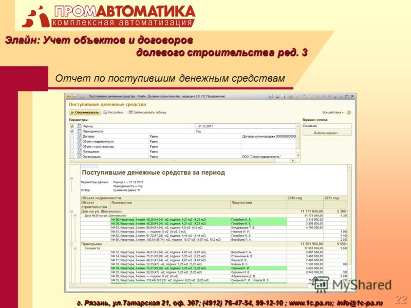 Отчет по поступившим денежным средствам Элайн: Учет объектов и договоров долевого строительства ред. 3