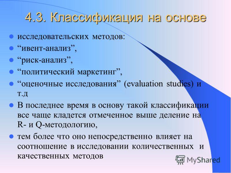 4.3. Классификация по методологии эксперта и используемого им инструментария На основе методологических школ, доминирующими в социальной и политической науке: системные, рационального выбора, неоинституциональные, бихевиоралистские