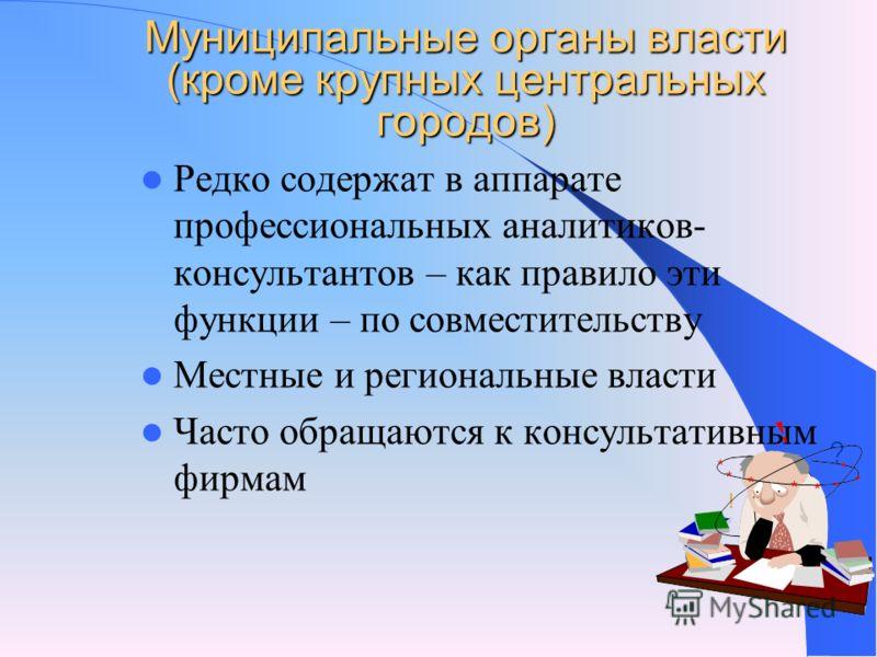 Политаналитики работают и в законодательной ветви власти Их клиенты – как отдельные депутаты, так и ассамблеи в целом Существенную аналитическую работу ведут сотрудники аппаратов депутатских комитетов, А также помощники депутатов Как на национальном,