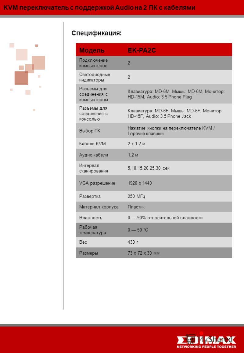 KVM переключатель с поддержкой Audio на 2 ПК с кабелями Спецификация: МодельEK-PA2C Подключение компьютеров 2 Светодиодные индикаторы 2 Разъемы для соединения с компьютером Клавиатура: MD-6M, Мышь: MD-6M, Монитор: HD-15M, Audio: 3.5 Phone Plug Разъем