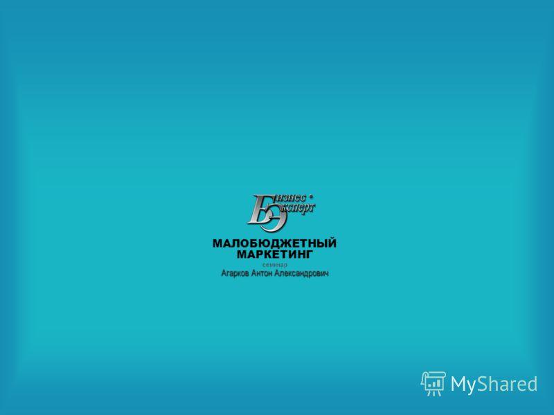 Агарков Антон Александрович МАЛОБЮДЖЕТНЫЙ МАРКЕТИНГ семинар Агарков Антон Александрович