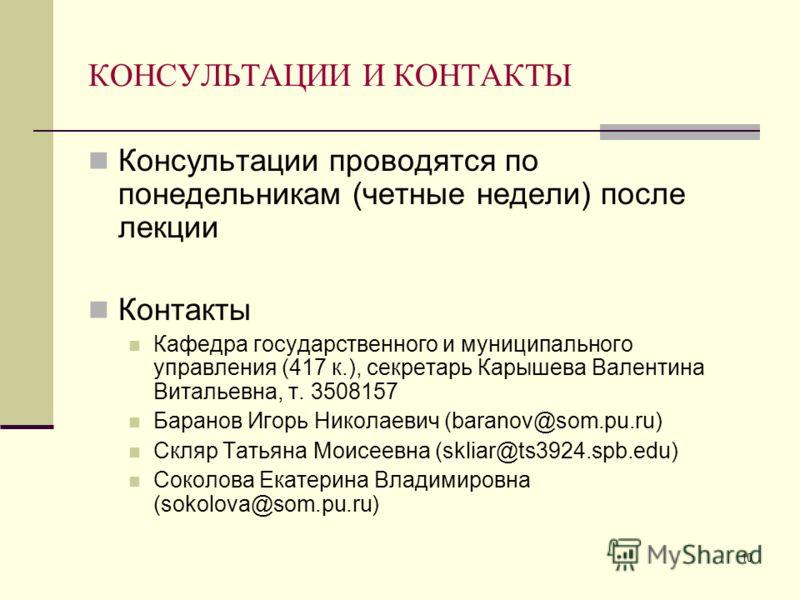 50 лекций по микроэкономике