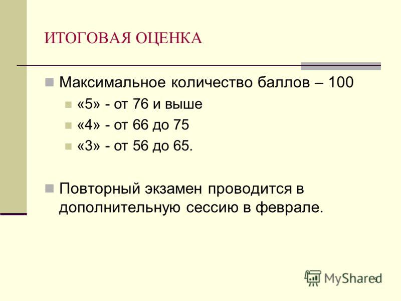 9 ИТОГОВАЯ ОЦЕНКА Максимальное количество баллов – 100 «5» - от 76 и выше «4» - от 66 до 75 «3» - от 56 до 65. Повторный экзамен проводится в дополнительную сессию в феврале.