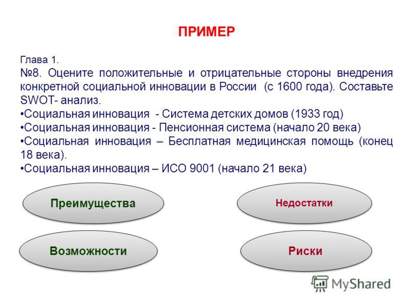 ПРИМЕР Глава 1. 8. Оцените положительные и отрицательные стороны внедрения конкретной социальной инновации в России (с 1600 года). Составьте SWOT- анализ. Социальная инновация - Система детских домов (1933 год) Социальная инновация - Пенсионная систе