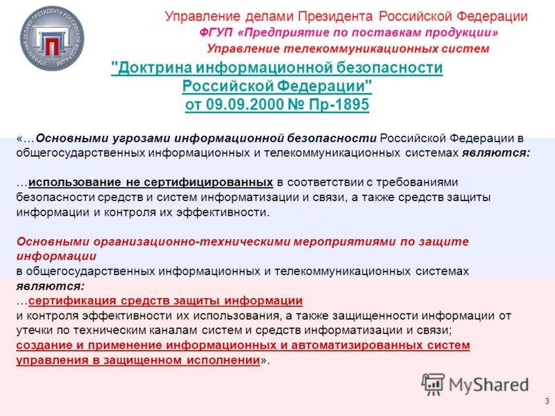 Управление делами Президента Российской Федерации ФГУП «Предприятие по поставкам продукции» Управление телекоммуникационных систем 3