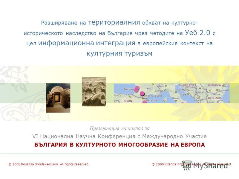 Разширяване на териториалния обхват на културно- историческото наследство на България чрез методите на Уеб 2.0 с цел информационна интеграция в европейския контекст на културния туризъм Презентация на доклад за VI Национална Научна Конференция с Межд