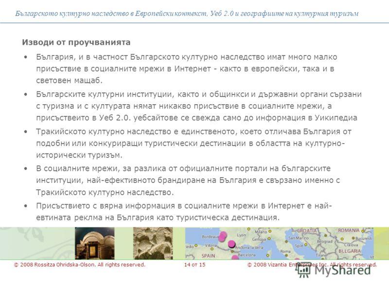 Българското културно наследство в Европейски контекст, Уеб 2.0 и географиите на културния туризъм © 2008 Vizantia Enterprises Inc. All rights reserved.© 2008 Rossitza Ohridska-Olson. All rights reserved. Изводи от проучванията 14 от 15 България, и в