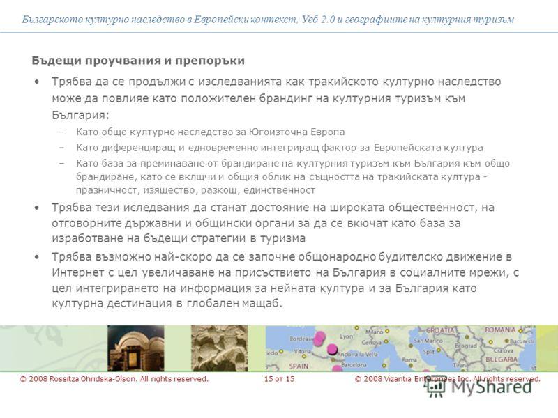 Българското културно наследство в Европейски контекст, Уеб 2.0 и географиите на културния туризъм © 2008 Vizantia Enterprises Inc. All rights reserved.© 2008 Rossitza Ohridska-Olson. All rights reserved. Бъдещи проучвания и препоръки 15 от 15 Трябва