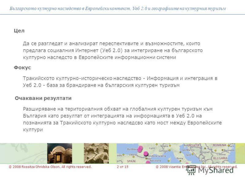 Да се разгледат и анализират переспективите и възможностите, които предлага социалния Интернет (Уеб 2.0) за интегриране на българското културно наследсто в Европейските информационни системи Българското културно наследство в Европейски контекст, Уеб