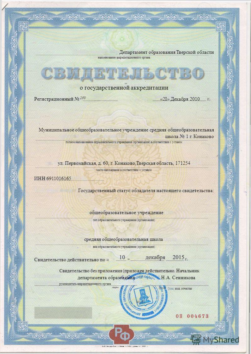 Департамент образования Тверской области наименование аккредитационного органа о государственной аккредитации Регистрационный 260 «2І» Декабря 2010 Муниципальное общеобразовательное учреждение средняя общеобразовательная школа 1 г. Конаково полное на