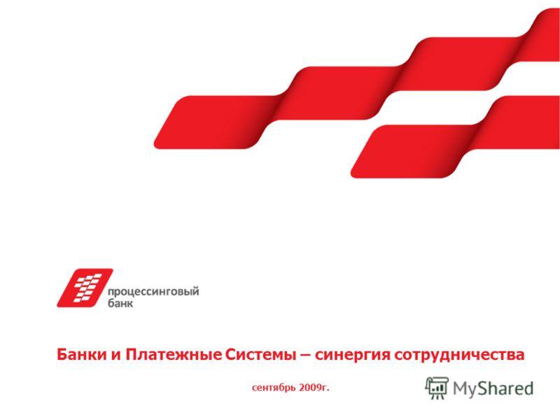 Банки и Платежные Системы – синергия сотрудничества сентябрь 2009г.