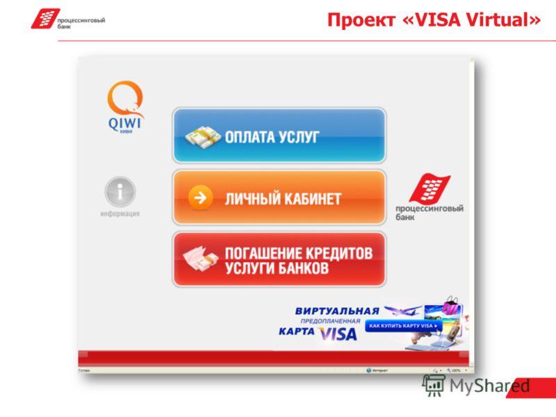 Проект «VISA Virtual»