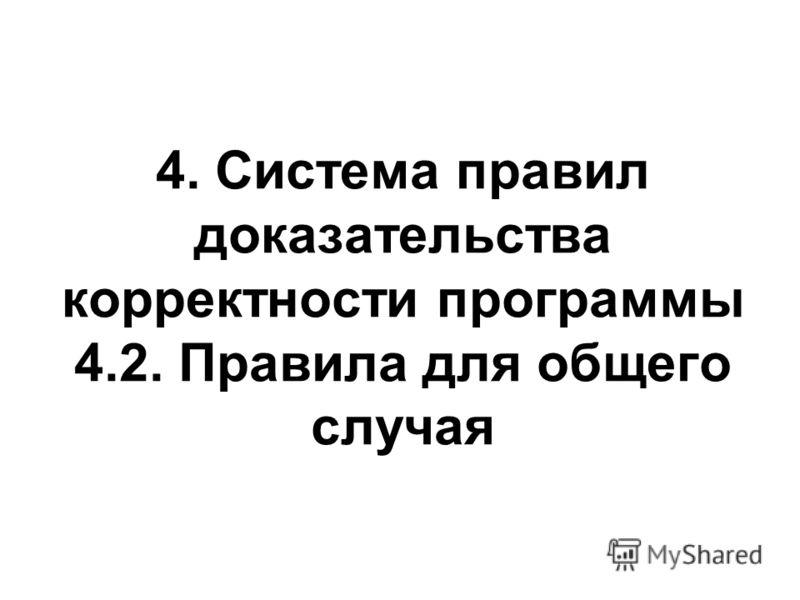 4. Система правил доказательства корректности программы 4.2. Правила для общего случая