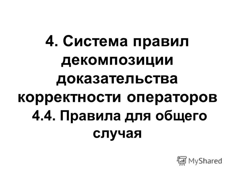 4. Система правил декомпозиции доказательства корректности операторов 4.4. Правила для общего случая