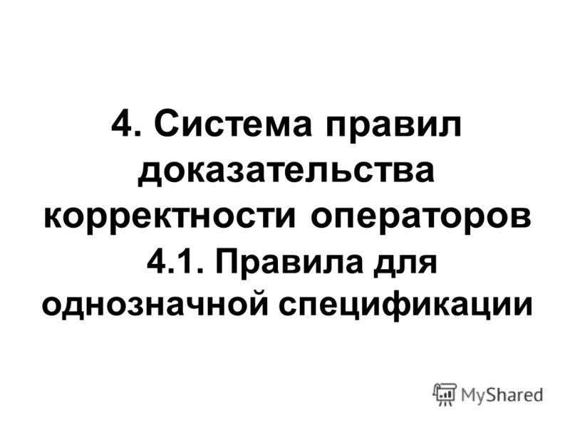 4. Система правил доказательства корректности операторов 4.1. Правила для однозначной спецификации