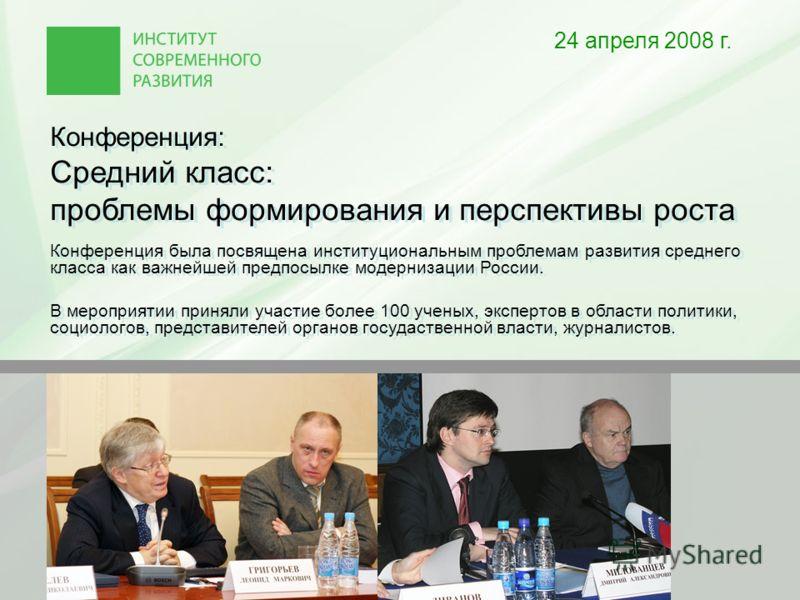 Конференция: Средний класс: проблемы формирования и перспективы роста Конференция была посвящена институциональным проблемам развития среднего класса как важнейшей предпосылке модернизации России. В мероприятии приняли участие более 100 ученых, экспе