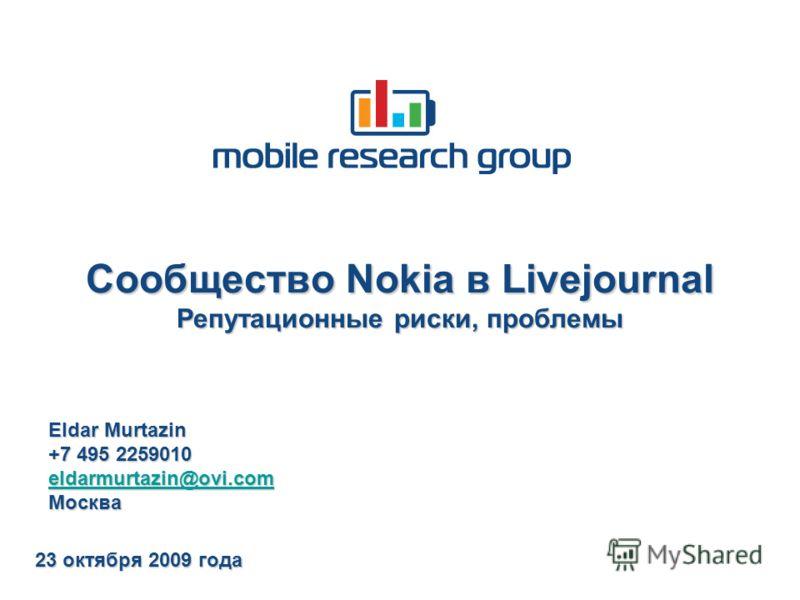 Сообщество Nokia в Livejournal Репутационные риски, проблемы 23 октября 2009 года Eldar Murtazin +7 495 2259010 eldarmurtazin@ovi.com Москва